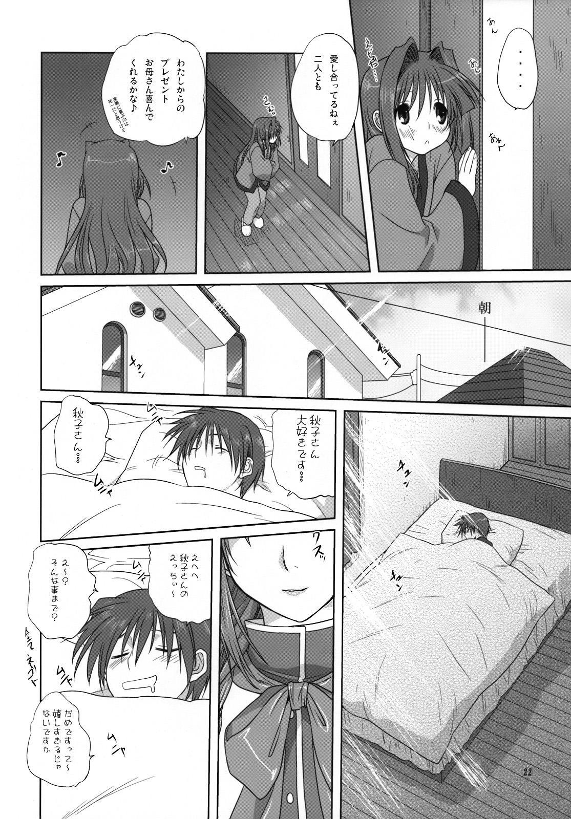 Akiko-san to Issho 3 20
