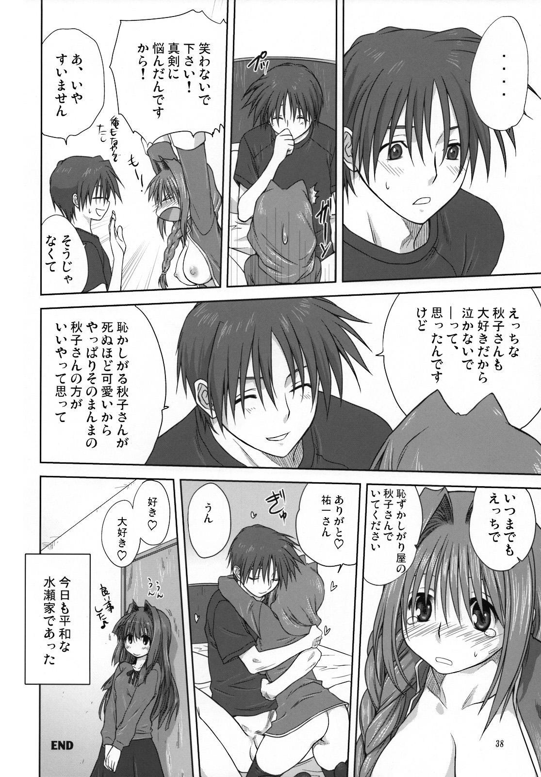 Akiko-san to Issho 3 36