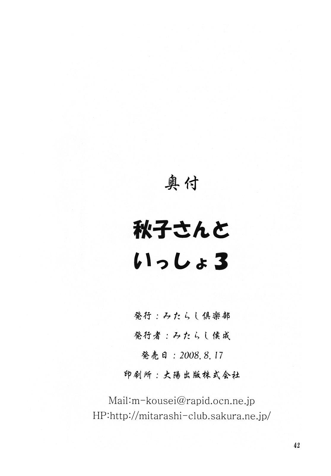 Akiko-san to Issho 3 40