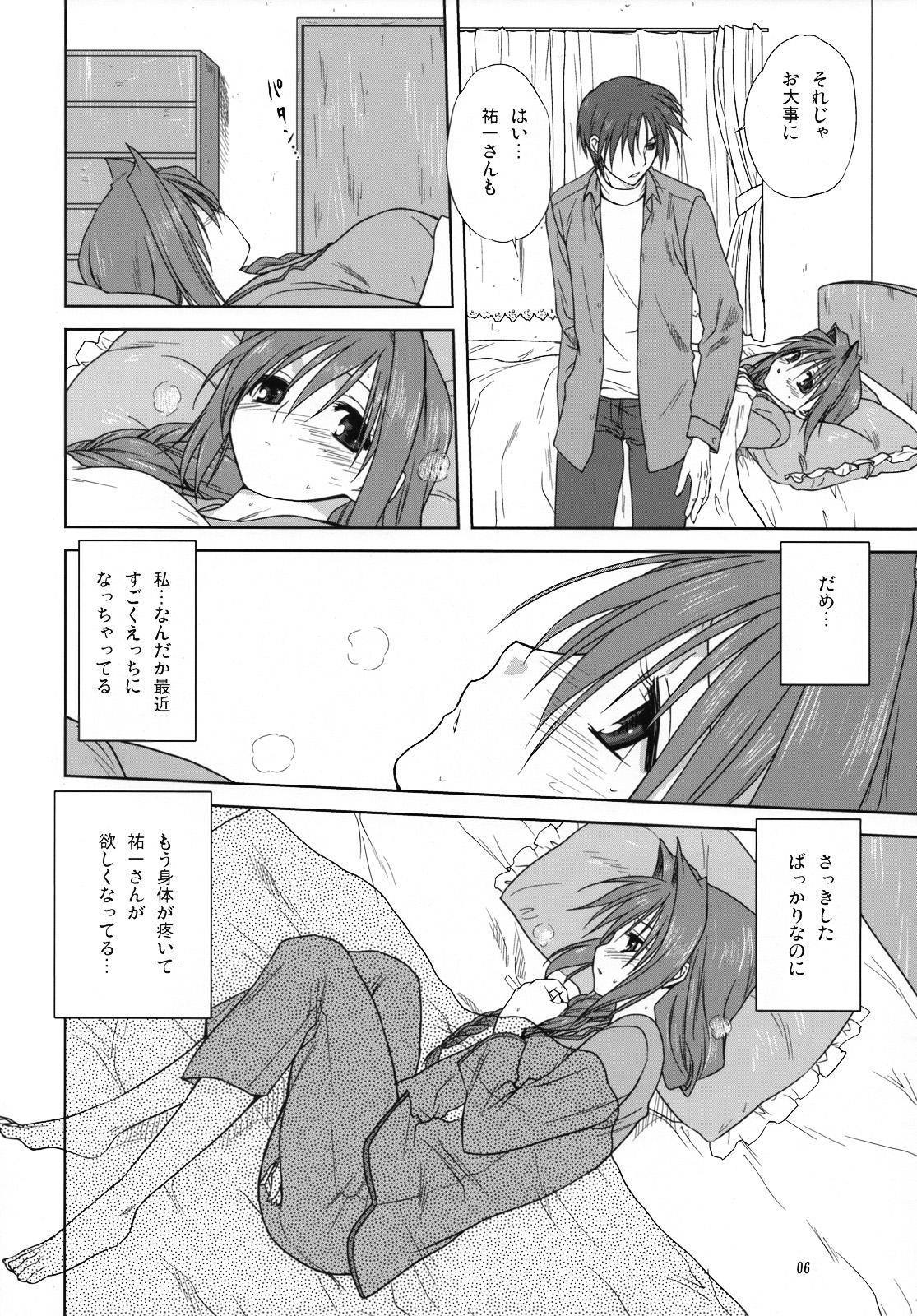 Akiko-san to Issho 3 4