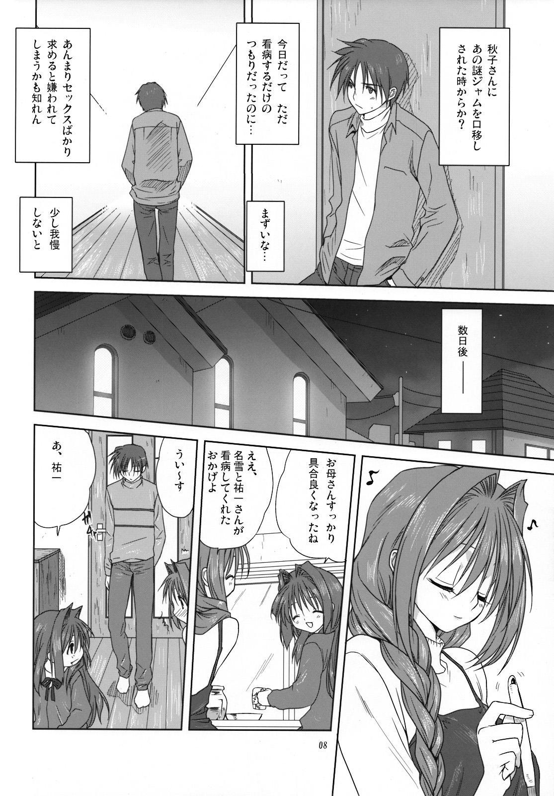 Akiko-san to Issho 3 6