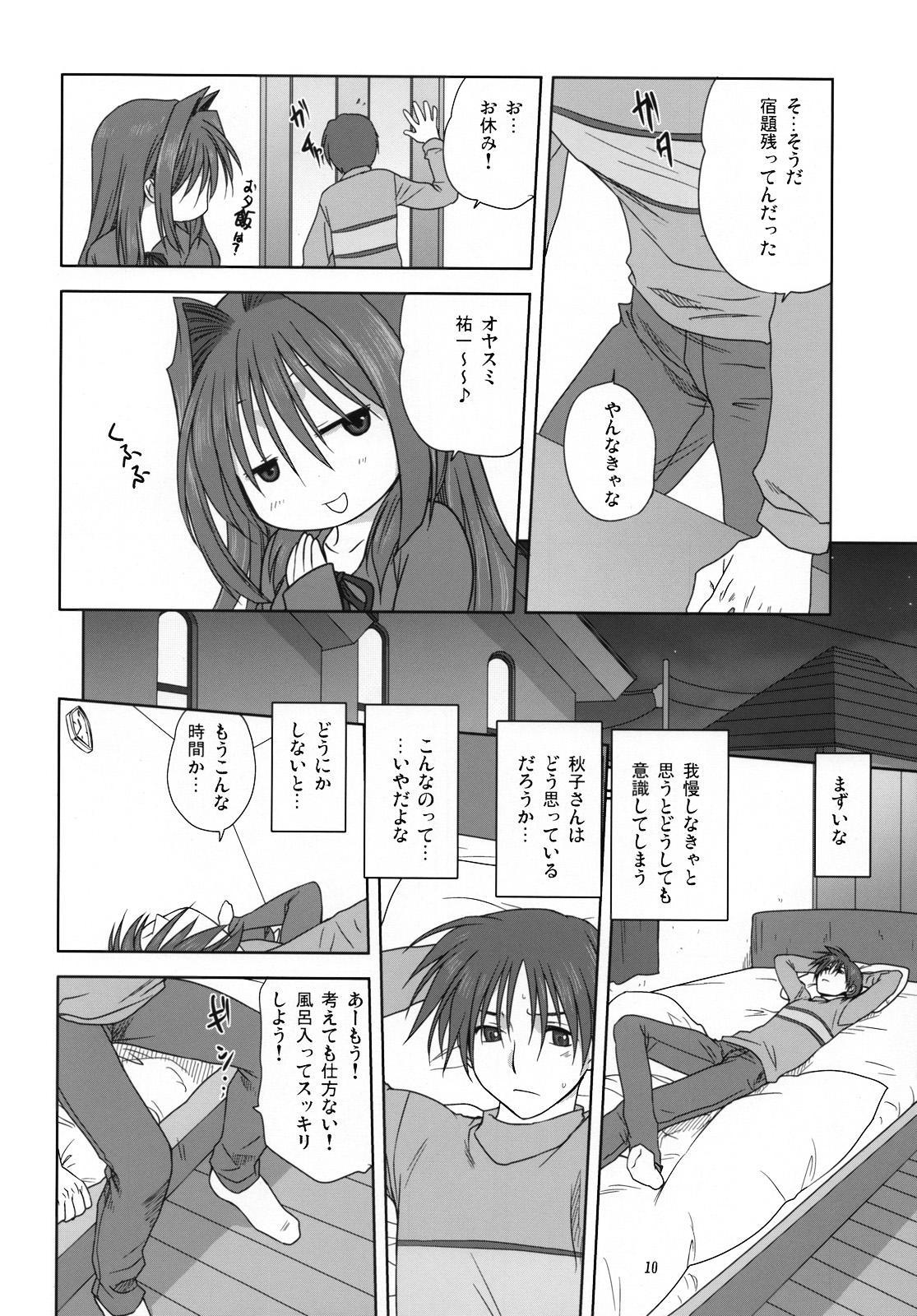 Akiko-san to Issho 3 8