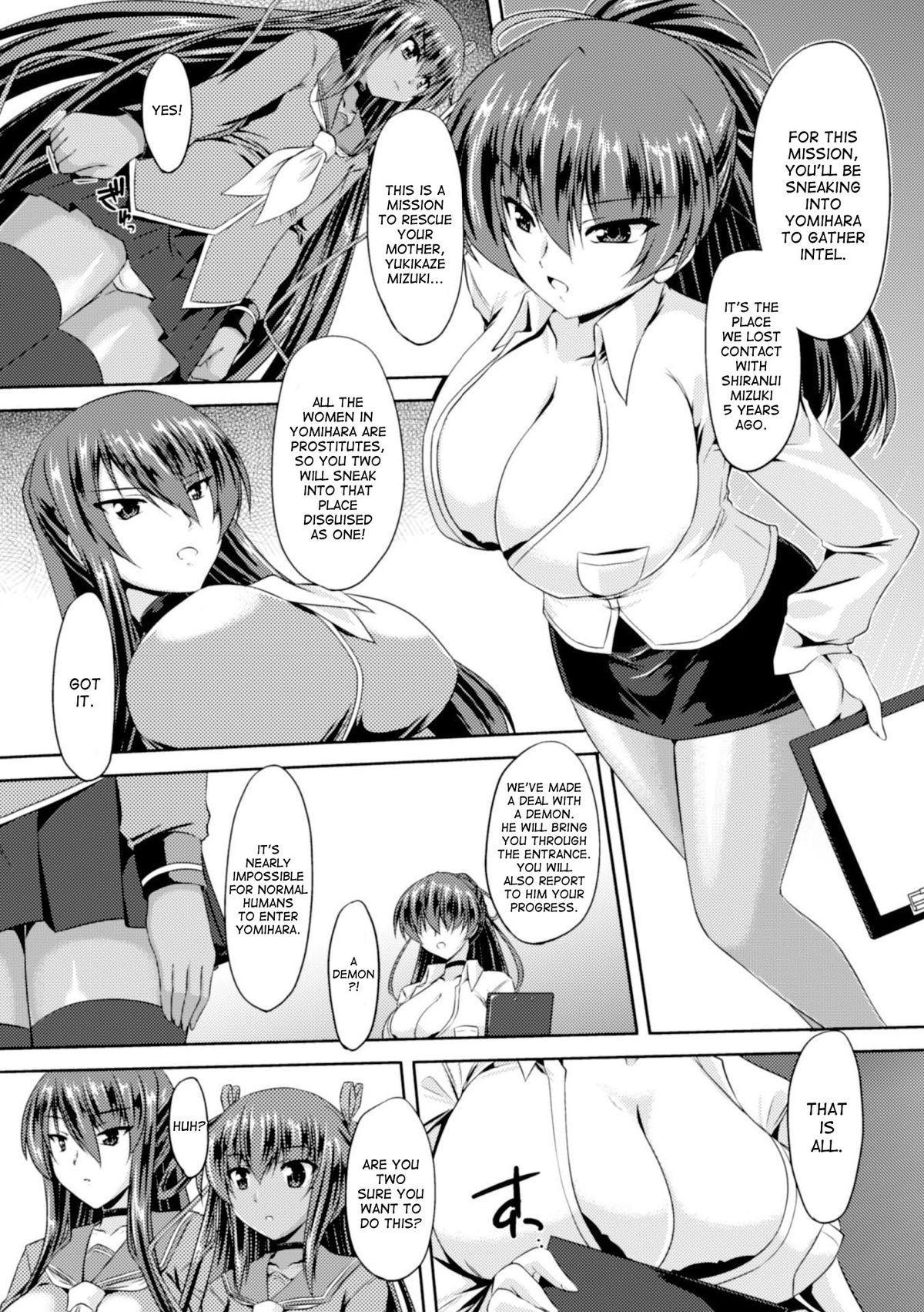 [Gonzaburo-] Taimanin Yukikaze - Taimanin wa Ingoku ni Shizumu #1-6 | Taimanin Yukikaze - Taimanin's fall into the lewd hell #1-5 [English] [desudesu] [Digital] 13