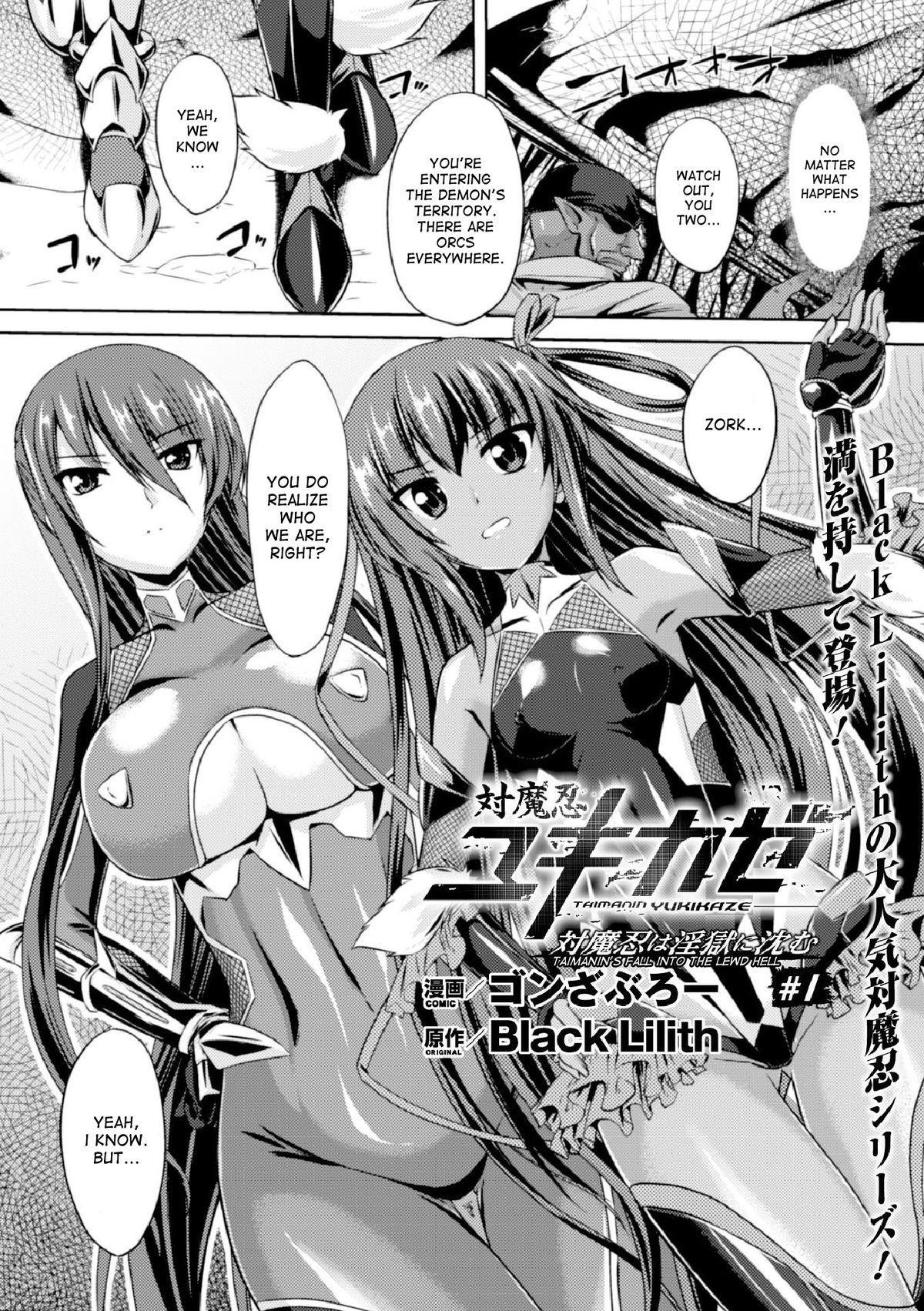 [Gonzaburo-] Taimanin Yukikaze - Taimanin wa Ingoku ni Shizumu #1-6 | Taimanin Yukikaze - Taimanin's fall into the lewd hell #1-5 [English] [desudesu] [Digital] 1