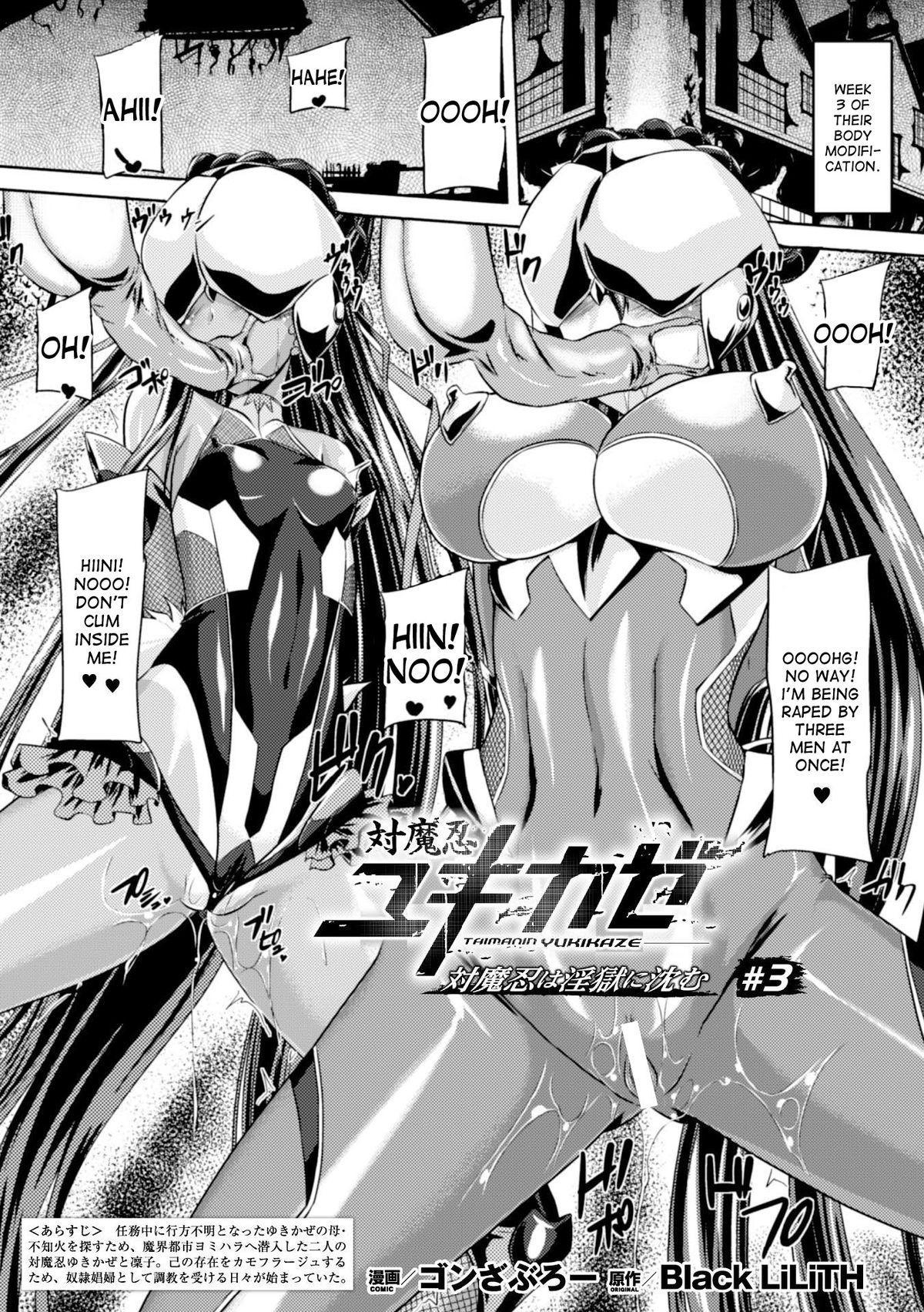 [Gonzaburo-] Taimanin Yukikaze - Taimanin wa Ingoku ni Shizumu #1-6 | Taimanin Yukikaze - Taimanin's fall into the lewd hell #1-5 [English] [desudesu] [Digital] 34