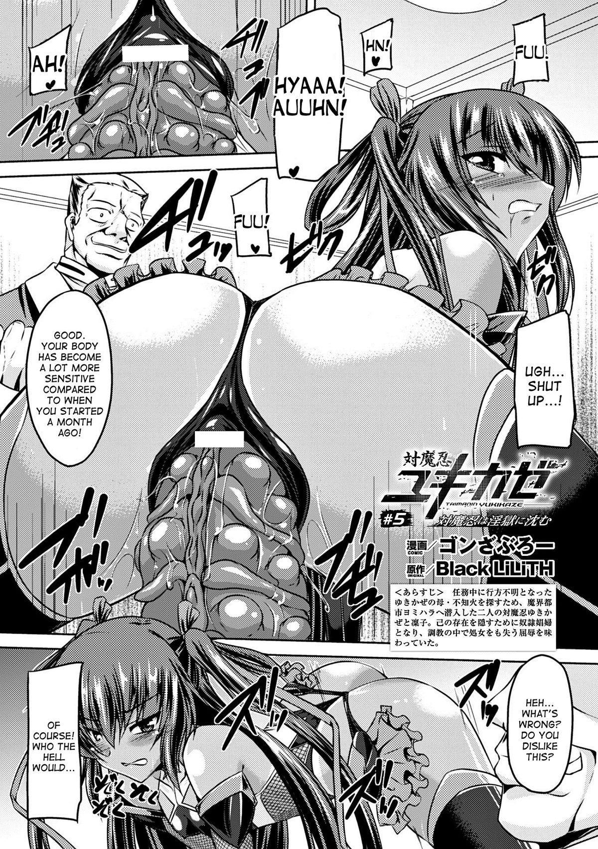 [Gonzaburo-] Taimanin Yukikaze - Taimanin wa Ingoku ni Shizumu #1-6 | Taimanin Yukikaze - Taimanin's fall into the lewd hell #1-5 [English] [desudesu] [Digital] 66