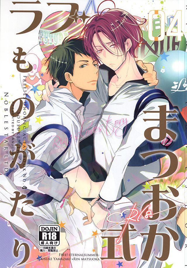 Matsuoka-shiki Love Monogatari 0