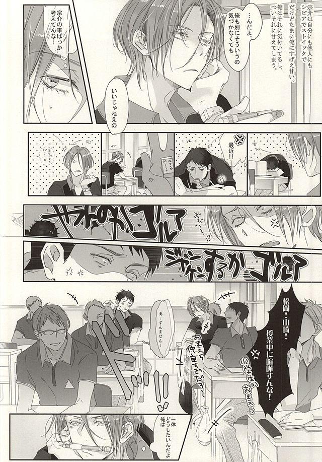 Matsuoka-shiki Love Monogatari 9