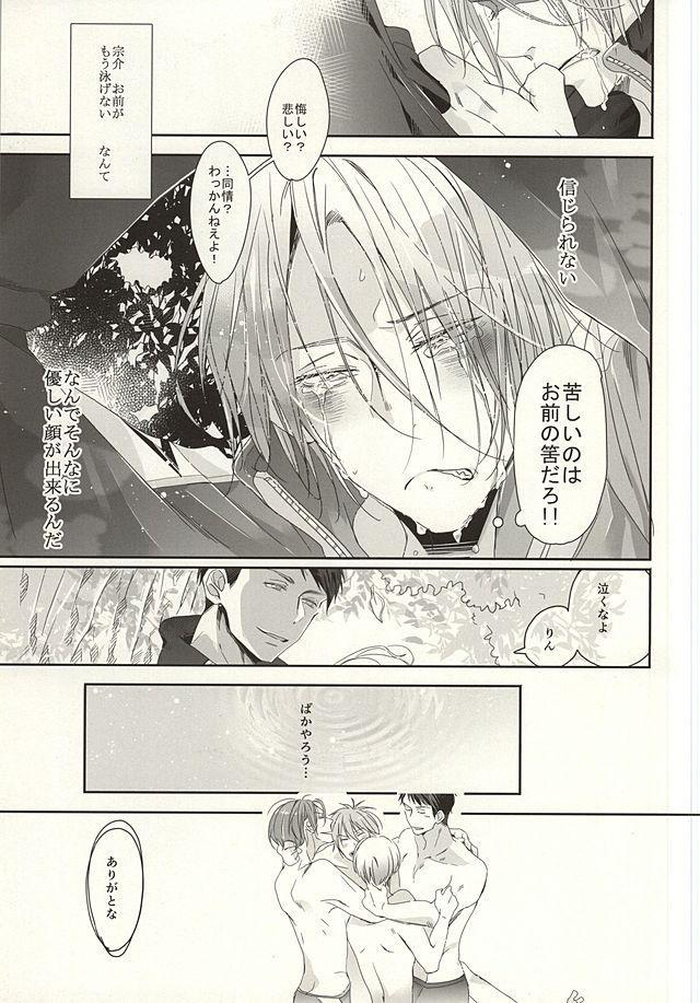 Matsuoka-shiki Love Monogatari 14