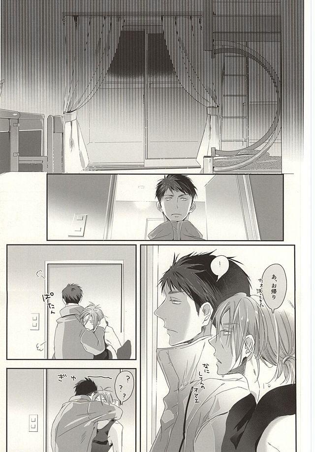 Matsuoka-shiki Love Monogatari 20