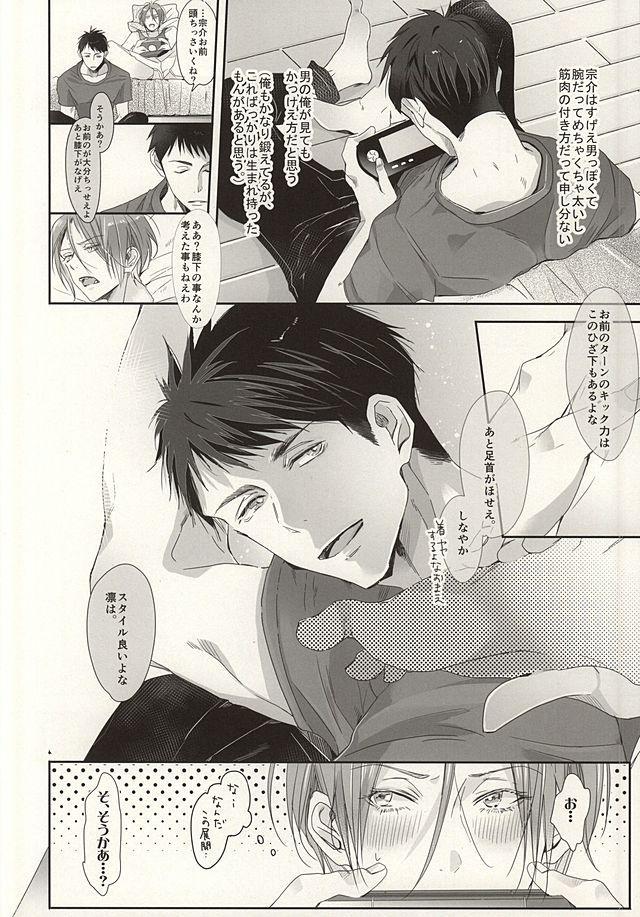 Matsuoka-shiki Love Monogatari 7