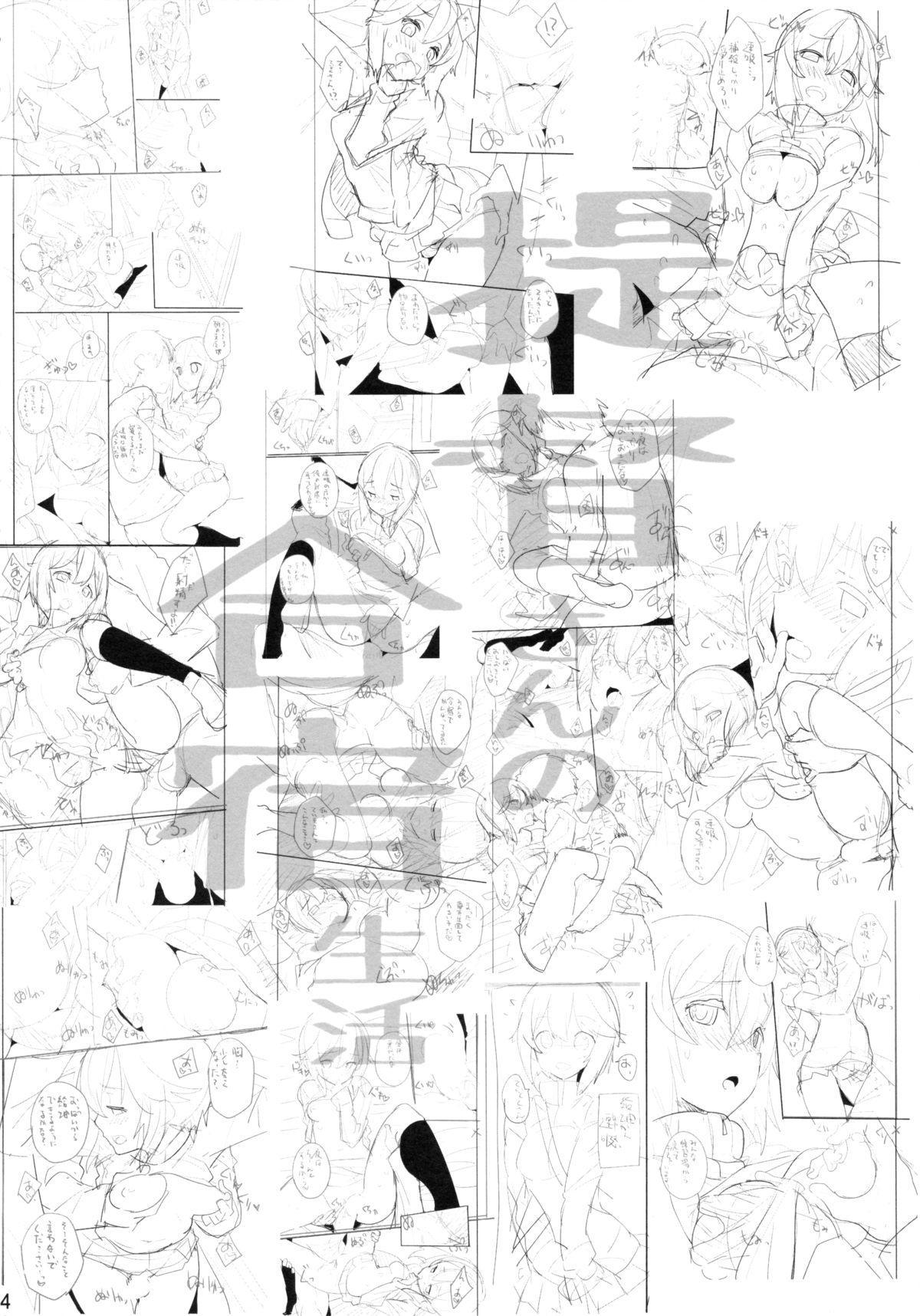 Teitoku-san no Gasshuku Seikatsu 2