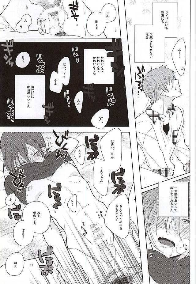 Okubyoumono no Yoru to Tsume - Midnight and Nail of Chicken 9