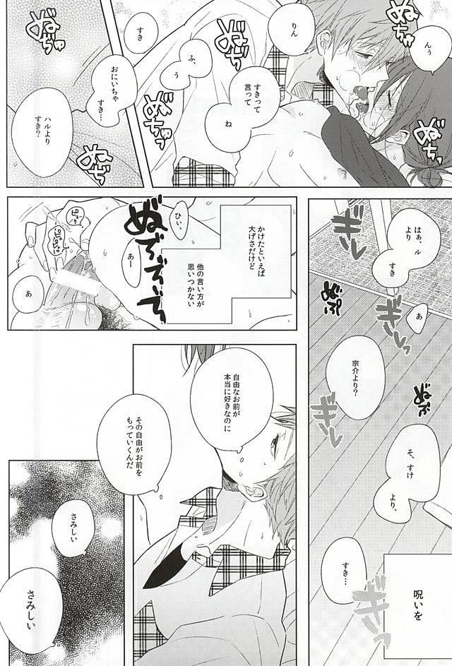 Okubyoumono no Yoru to Tsume - Midnight and Nail of Chicken 10
