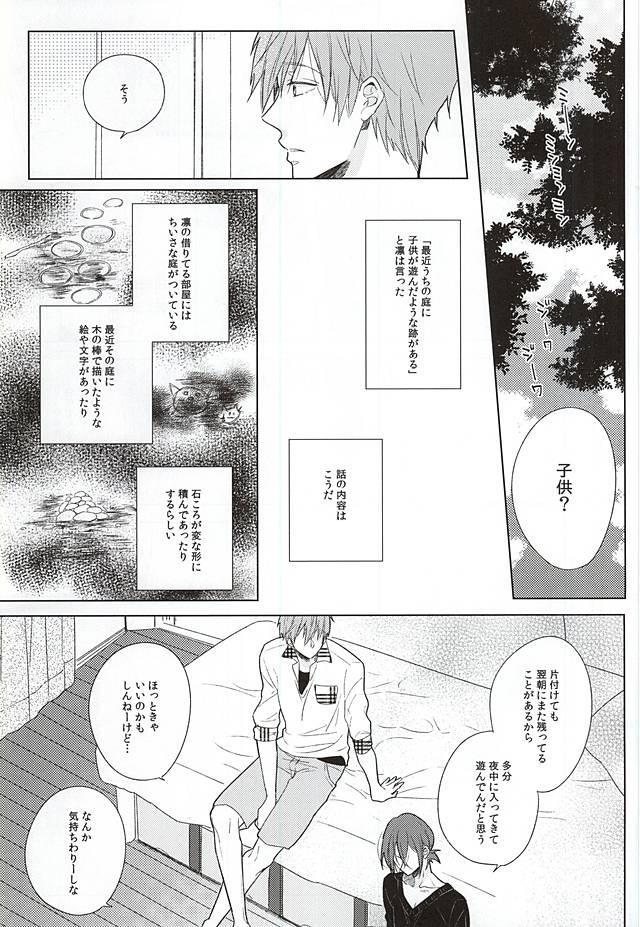 Okubyoumono no Yoru to Tsume - Midnight and Nail of Chicken 1