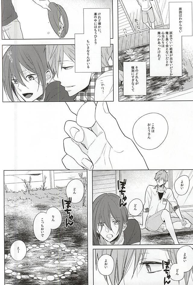Okubyoumono no Yoru to Tsume - Midnight and Nail of Chicken 6