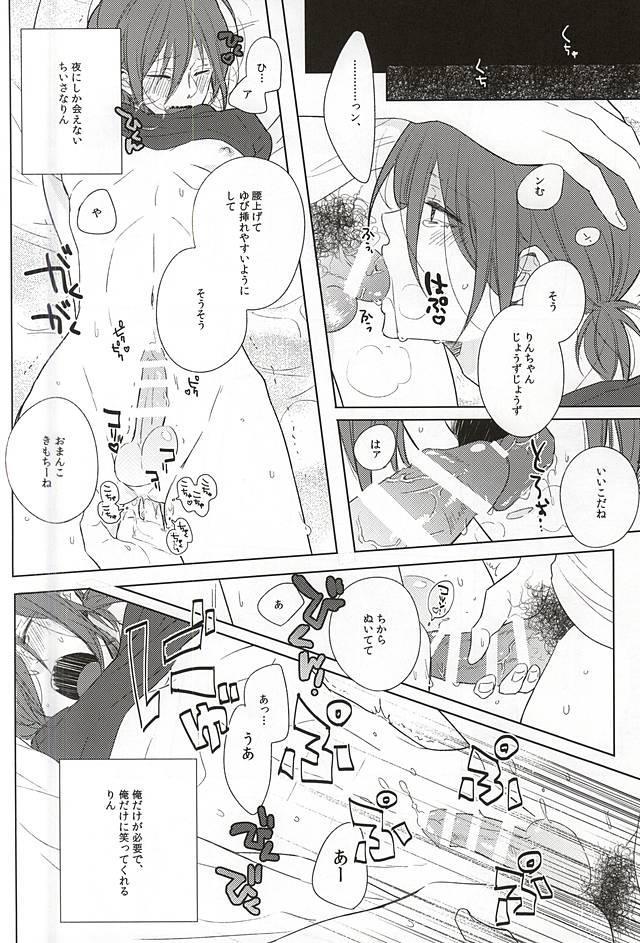 Okubyoumono no Yoru to Tsume - Midnight and Nail of Chicken 8