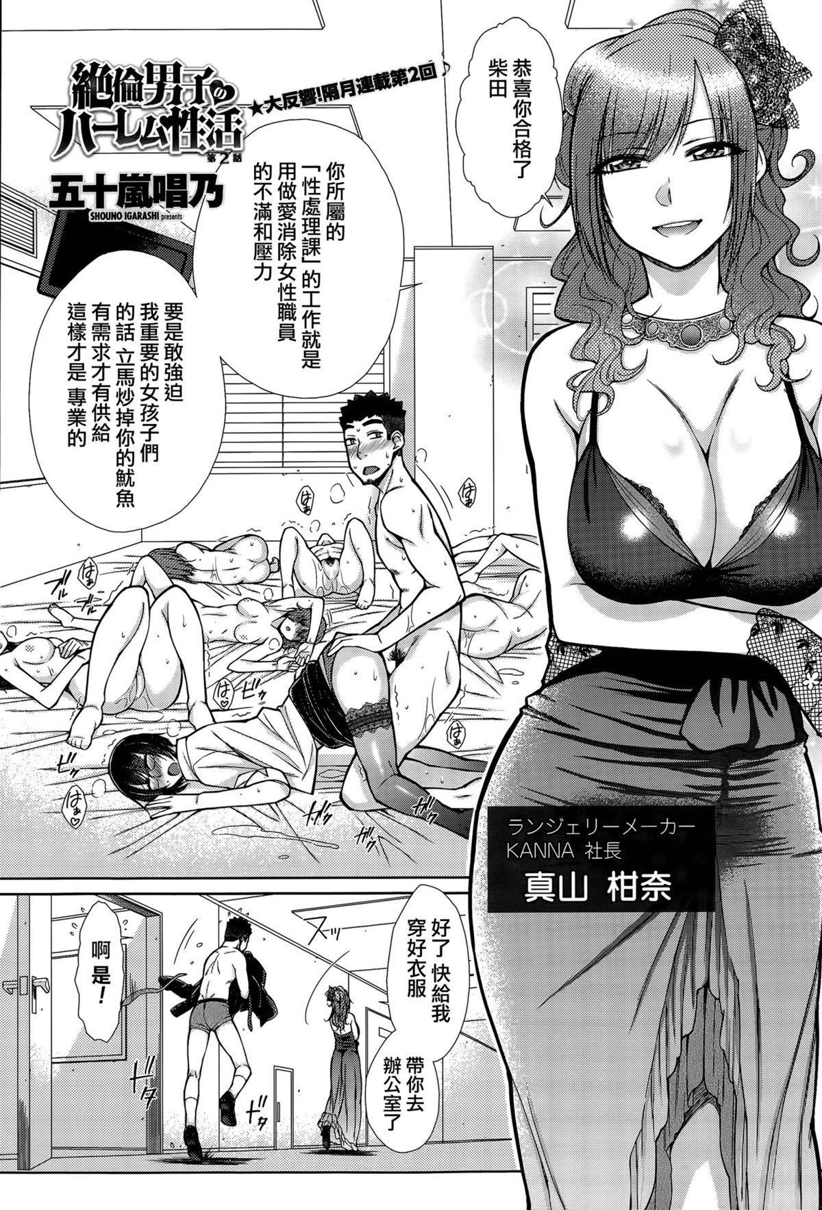 Zetsurin Danshi no Harem Seikatsu Ch. 1-4 20