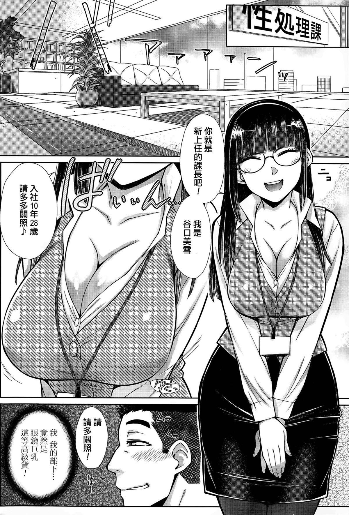 Zetsurin Danshi no Harem Seikatsu Ch. 1-4 21