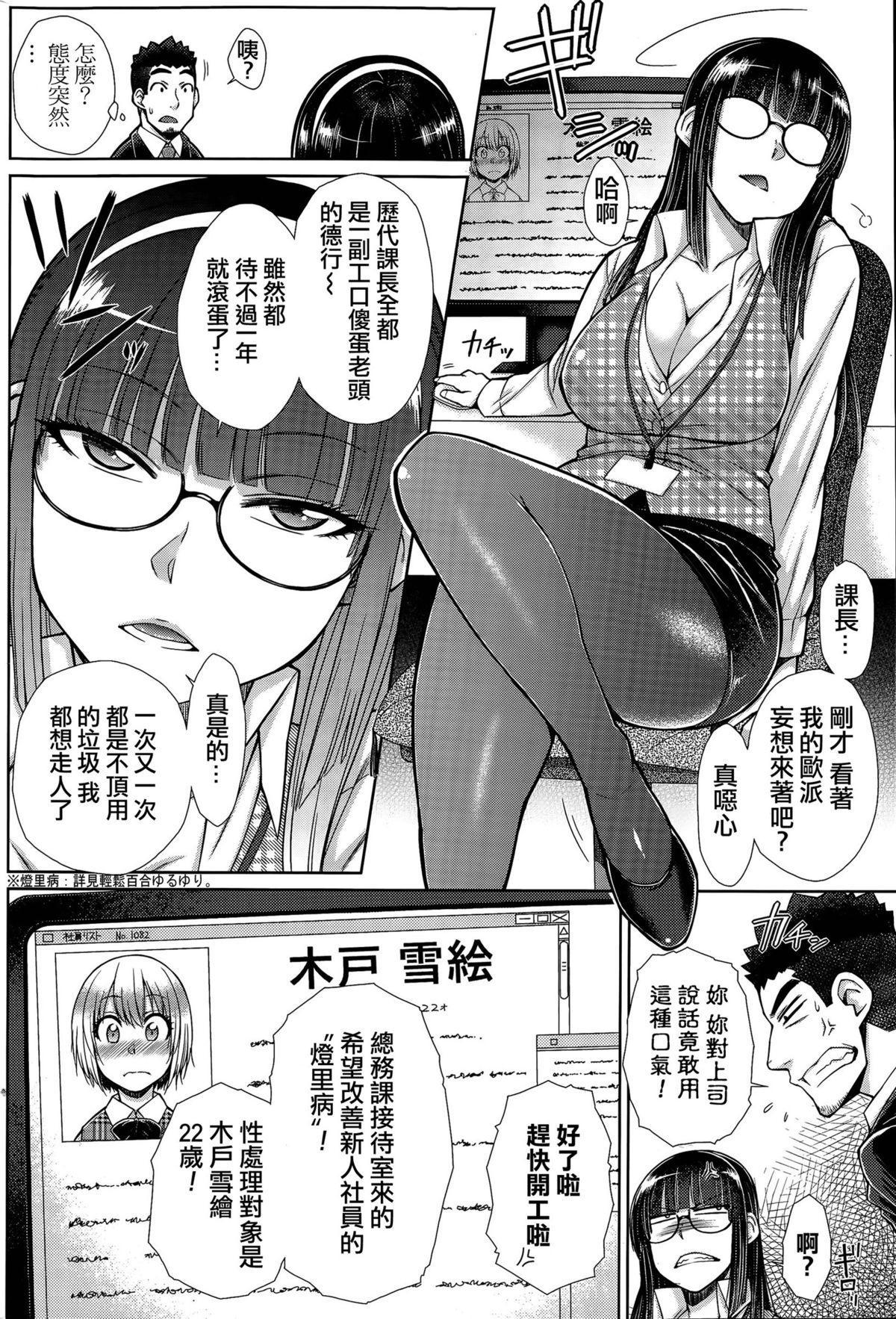 Zetsurin Danshi no Harem Seikatsu Ch. 1-4 23