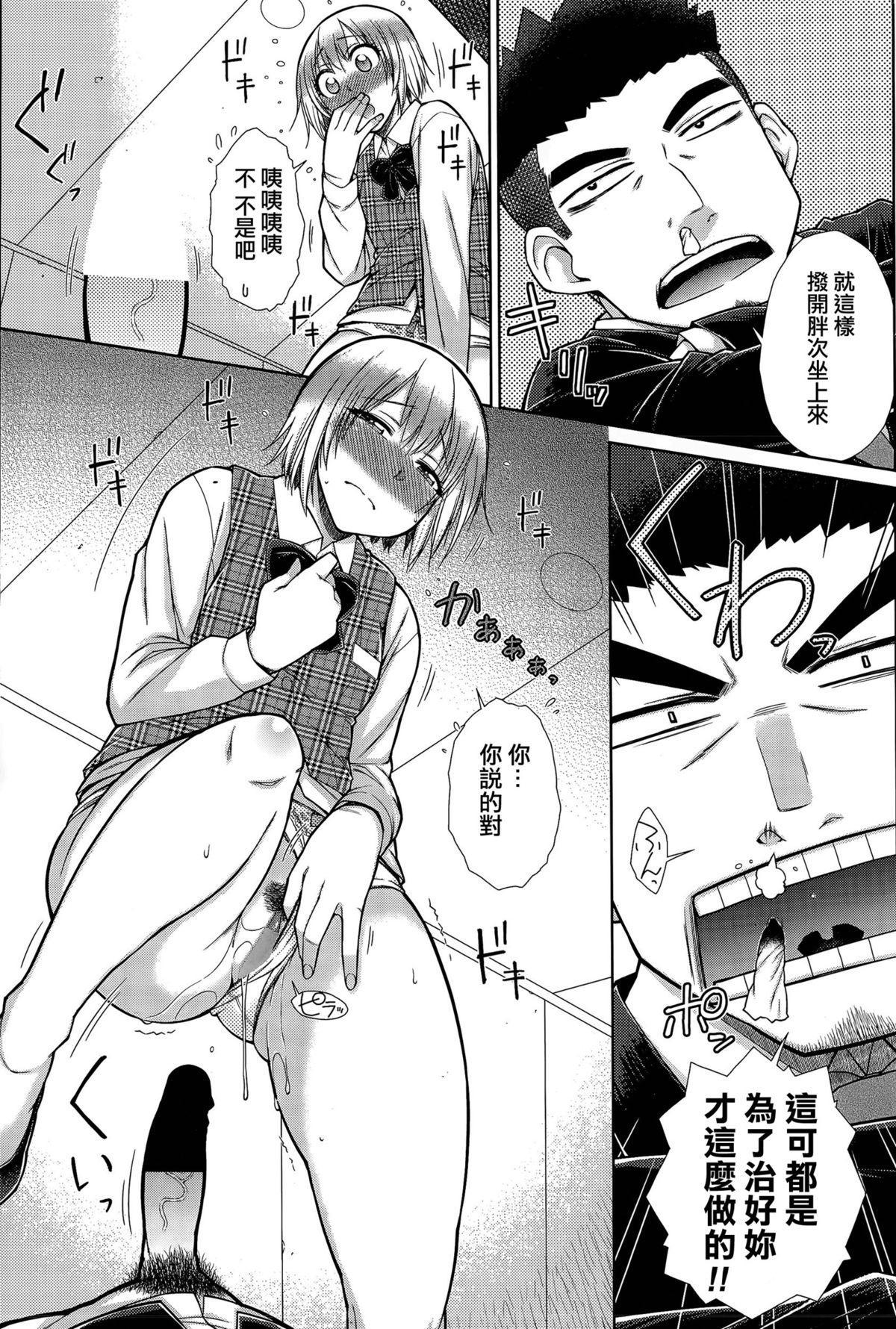 Zetsurin Danshi no Harem Seikatsu Ch. 1-4 34