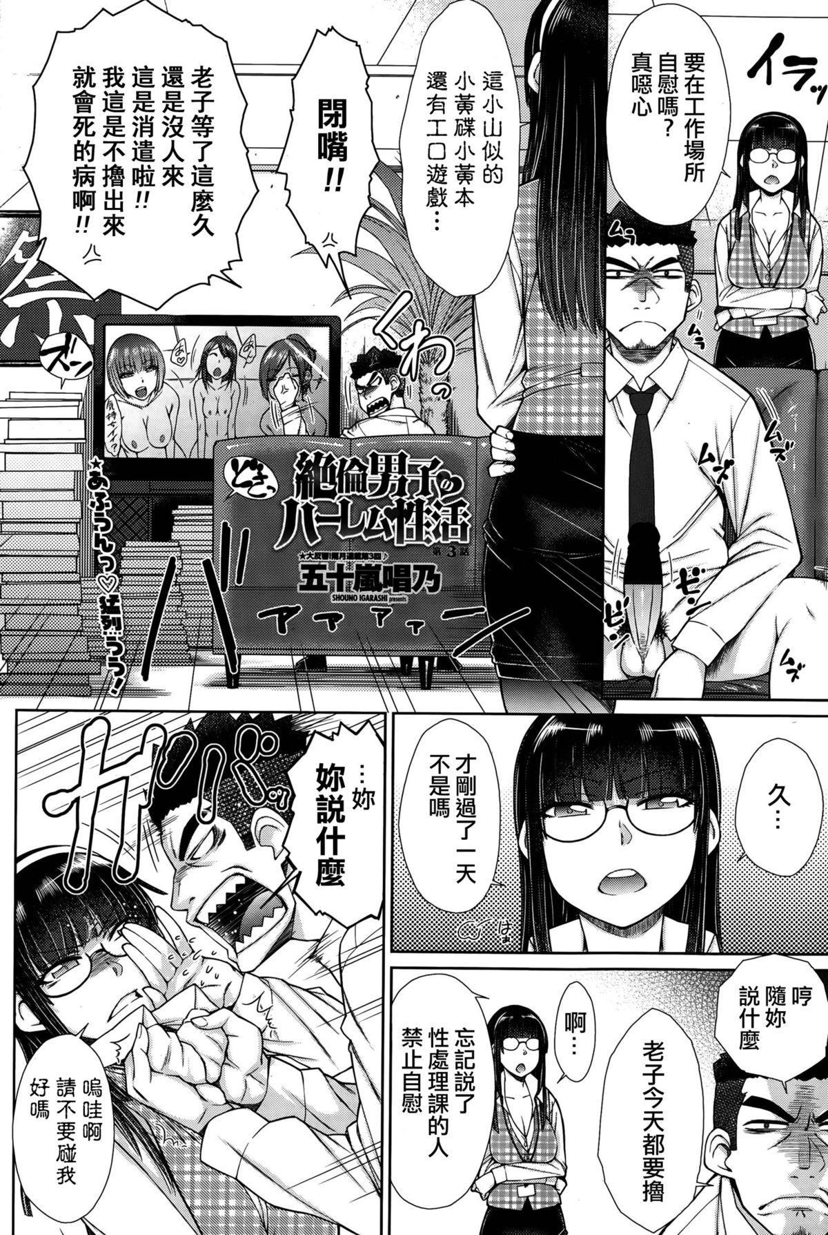 Zetsurin Danshi no Harem Seikatsu Ch. 1-4 45