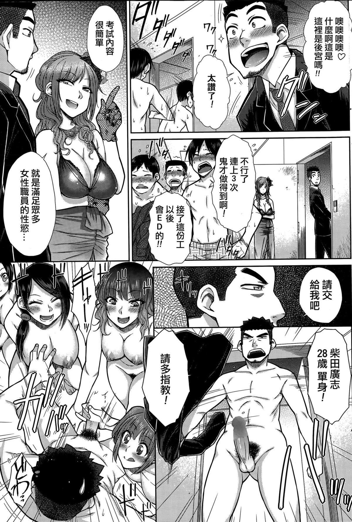 Zetsurin Danshi no Harem Seikatsu Ch. 1-4 4