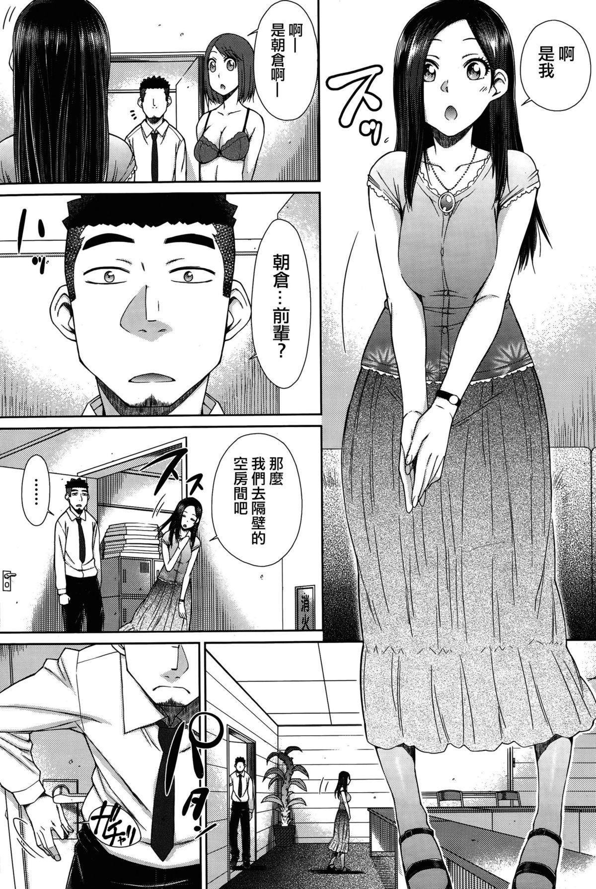 Zetsurin Danshi no Harem Seikatsu Ch. 1-4 50