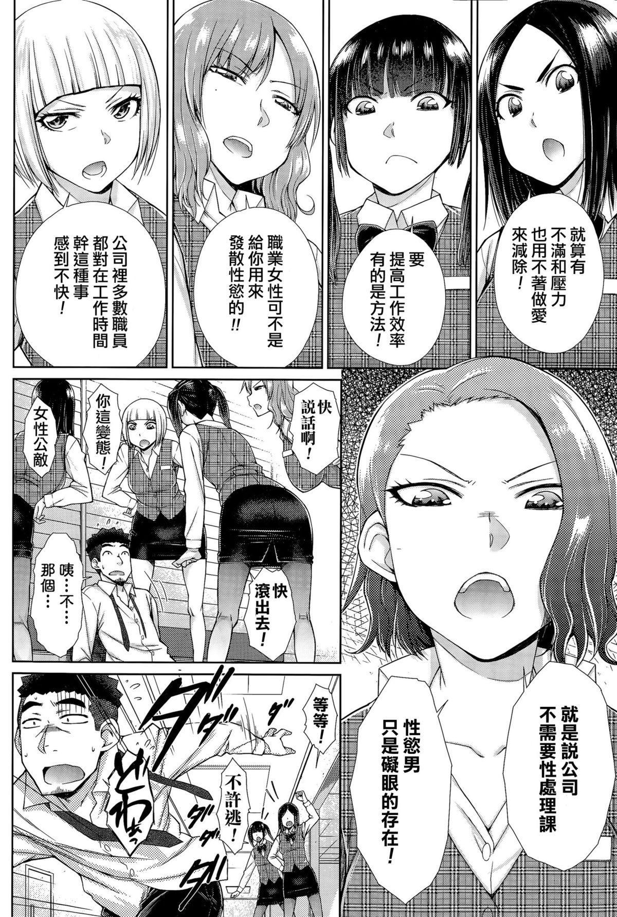 Zetsurin Danshi no Harem Seikatsu Ch. 1-4 69