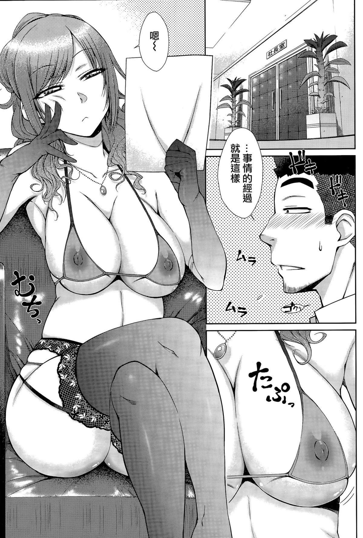 Zetsurin Danshi no Harem Seikatsu Ch. 1-4 70