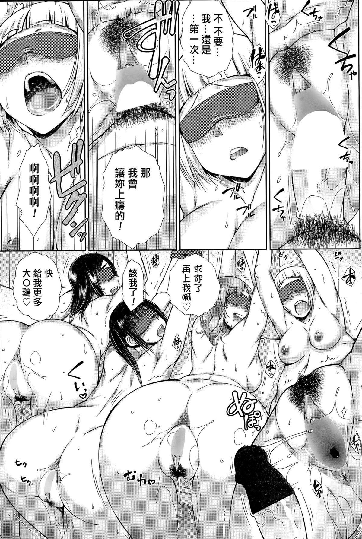 Zetsurin Danshi no Harem Seikatsu Ch. 1-4 80