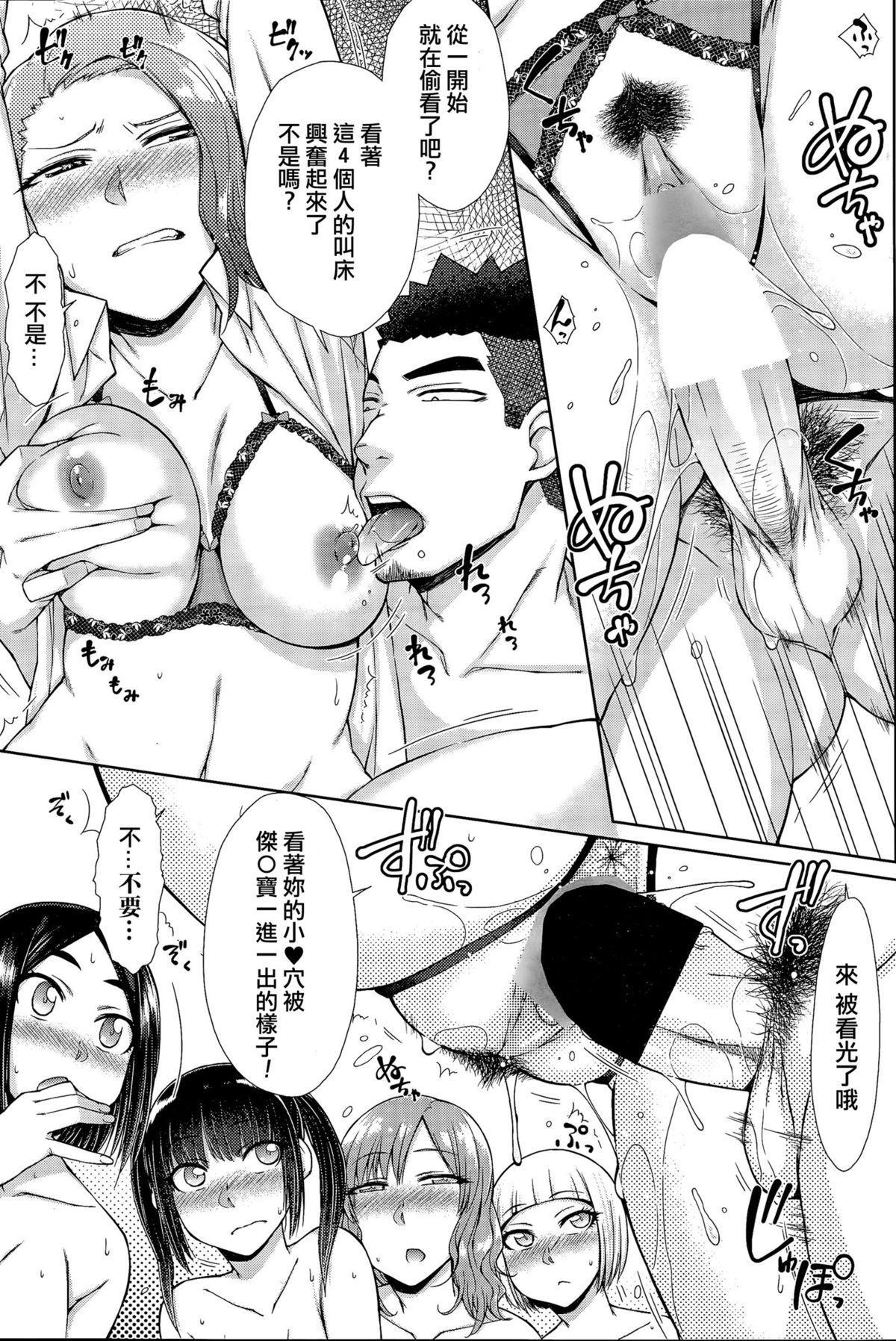 Zetsurin Danshi no Harem Seikatsu Ch. 1-4 84