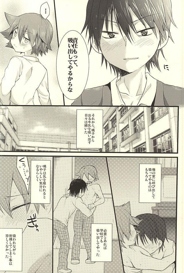 Yarashii Gyuunyuu 10