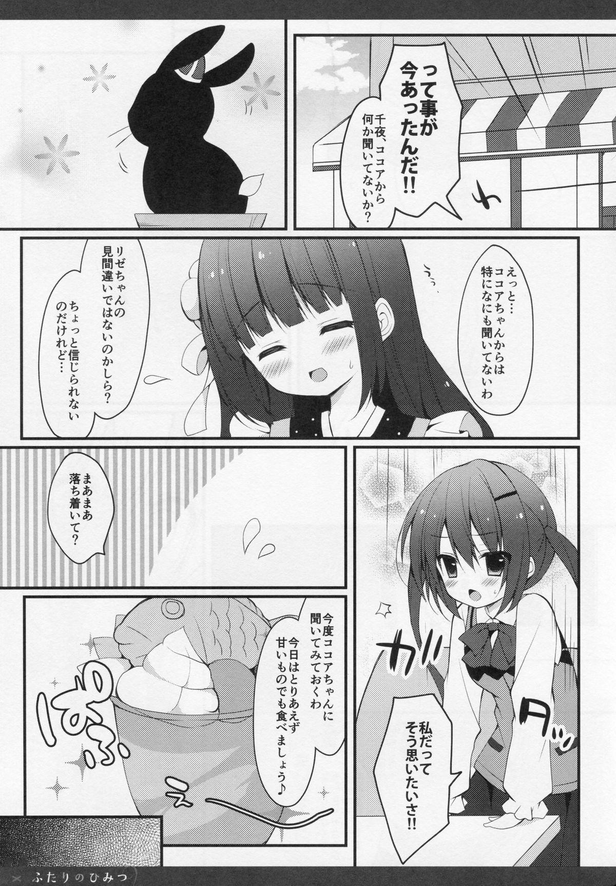 Futari no Himitsu 2 11