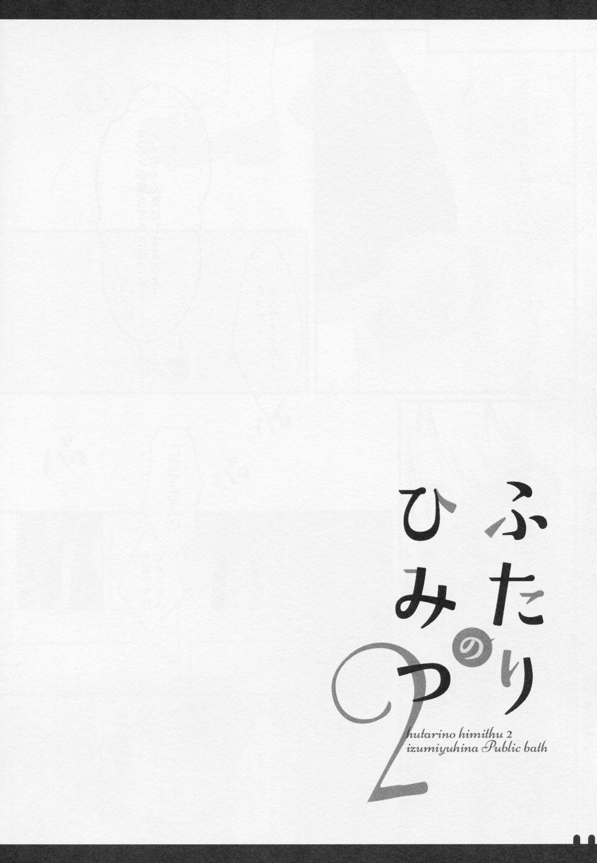 Futari no Himitsu 2 14
