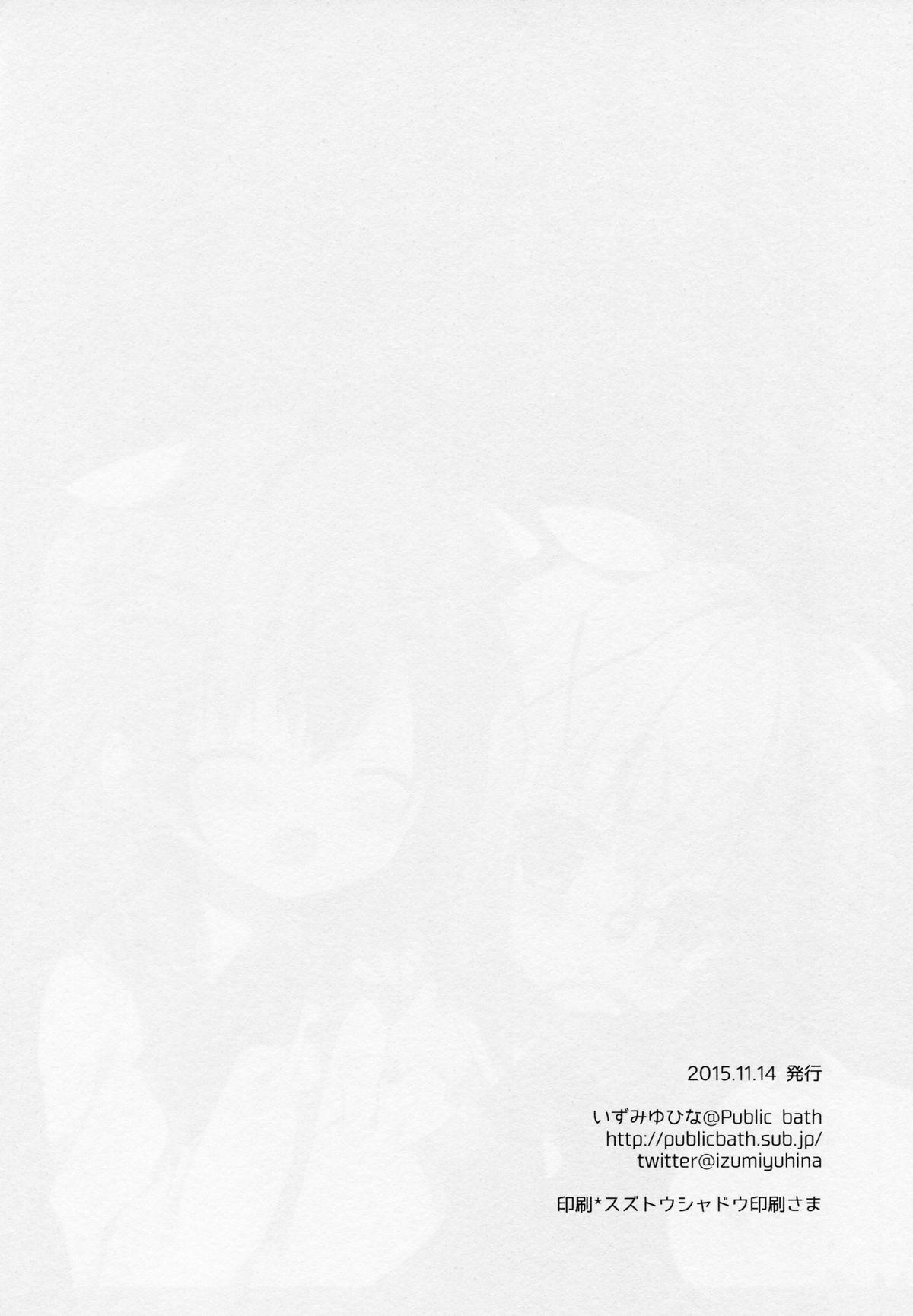 Futari no Himitsu 2 16
