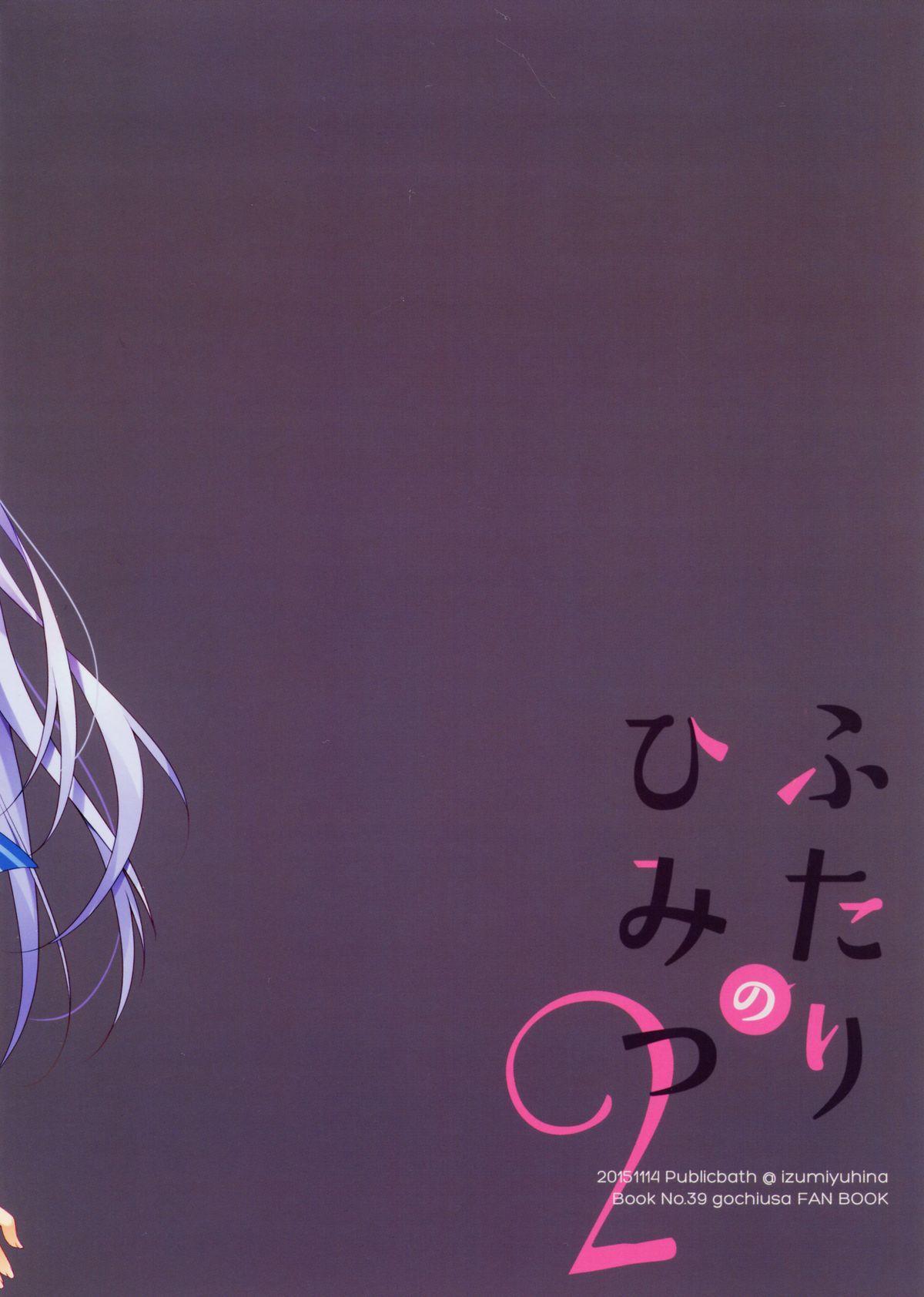 Futari no Himitsu 2 17
