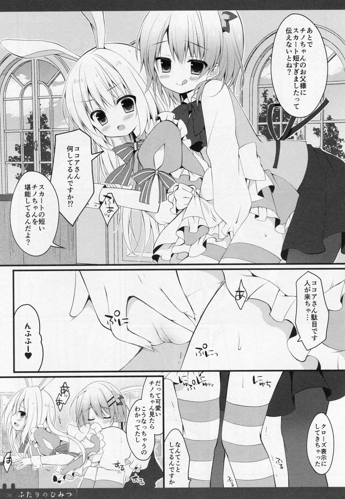 Futari no Himitsu 2 5