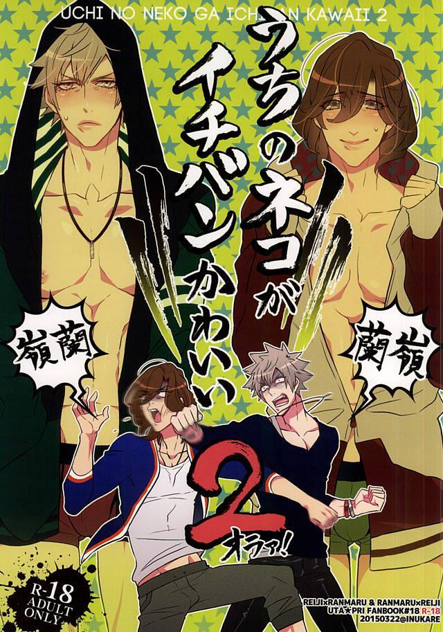 Uchi no neko ga Ichiban kawaii 2 0