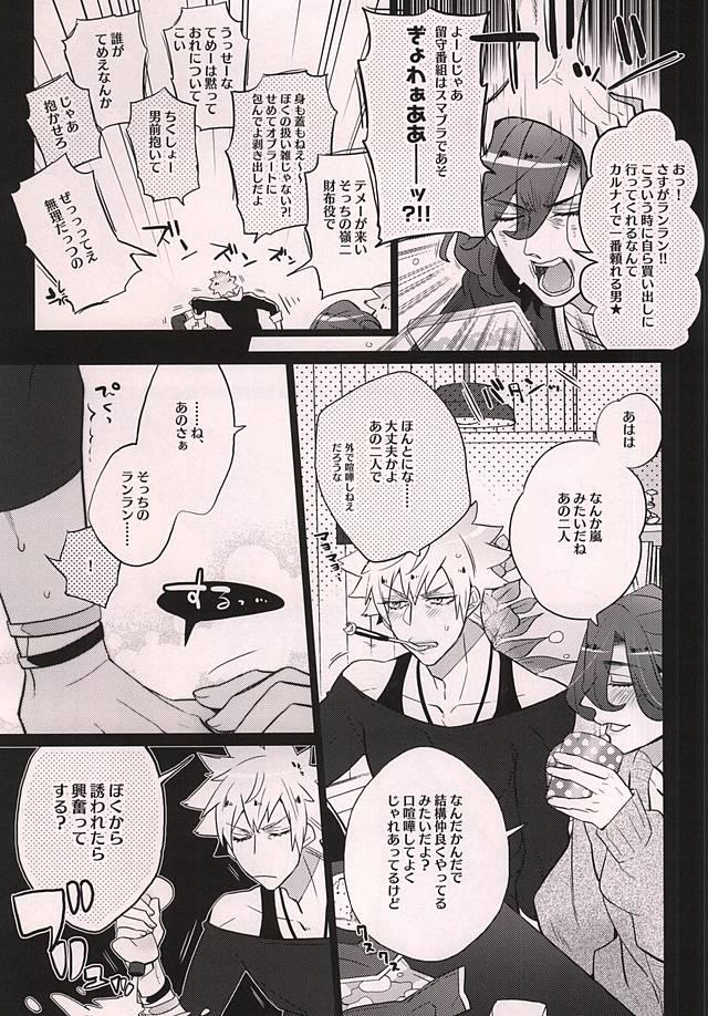 Uchi no neko ga Ichiban kawaii 2 13