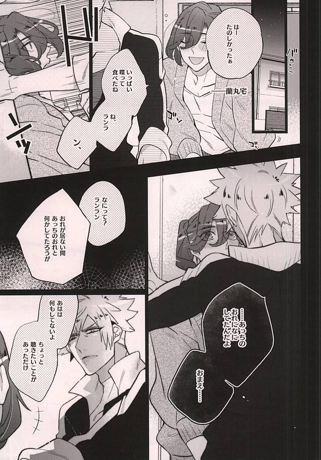 Uchi no neko ga Ichiban kawaii 2 15