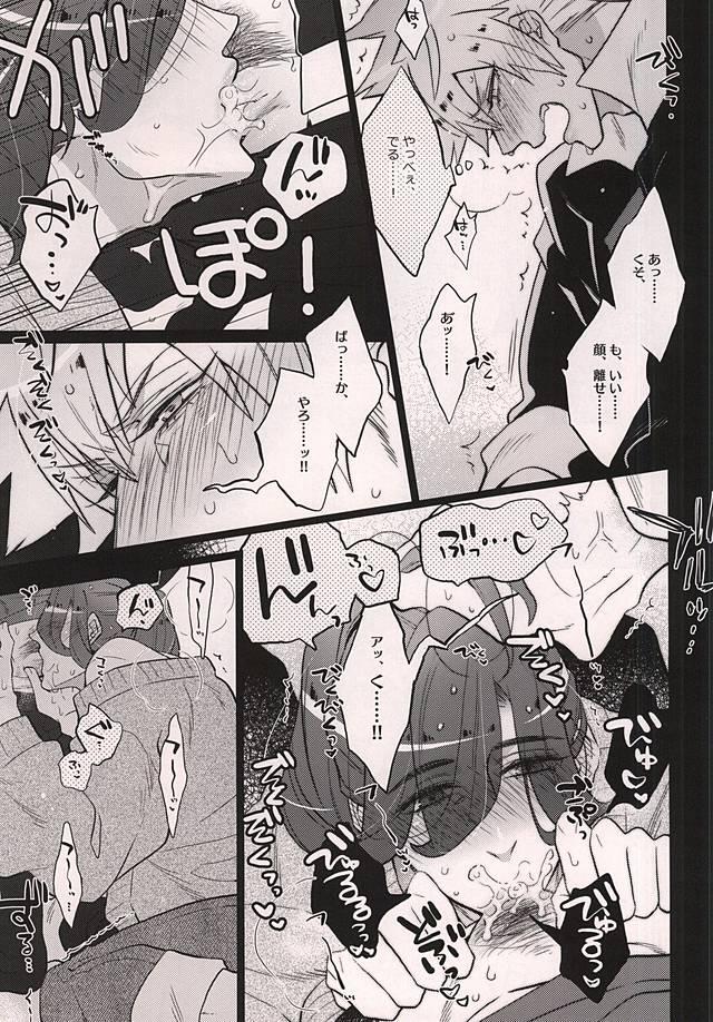 Uchi no neko ga Ichiban kawaii 2 19