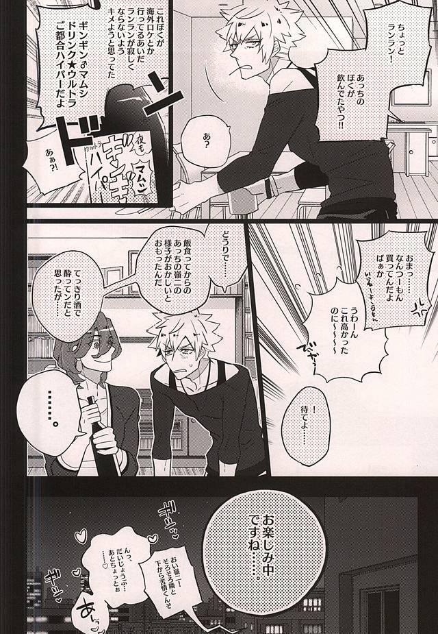 Uchi no neko ga Ichiban kawaii 2 24