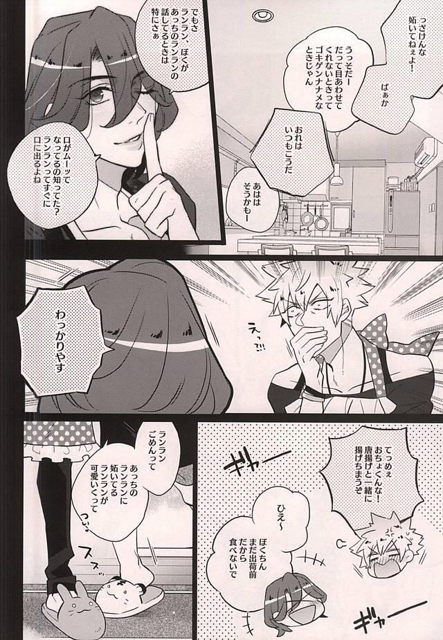 Uchi no neko ga Ichiban kawaii 2 2