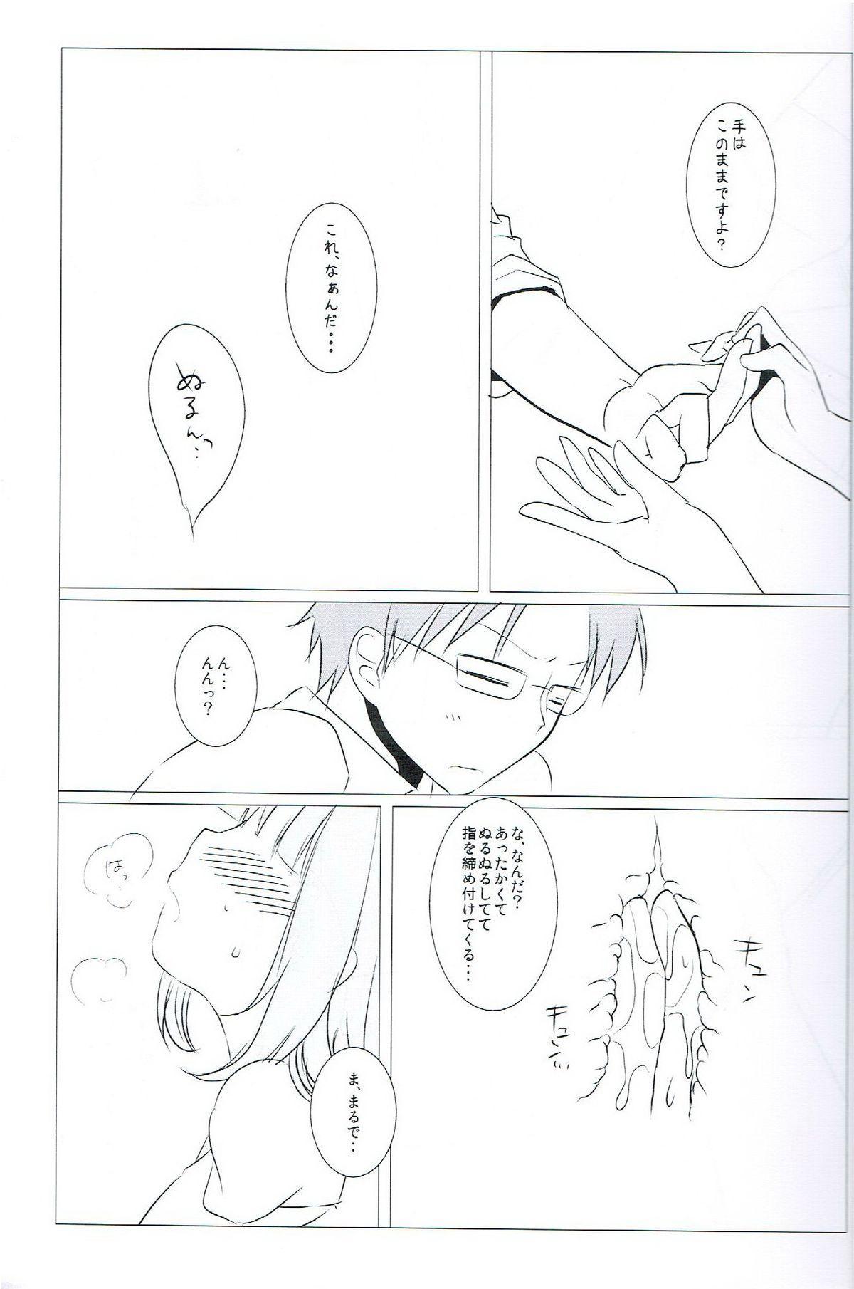 Idol Ryoujoku 6.5 Amami Haruka Gentei Copybon 2