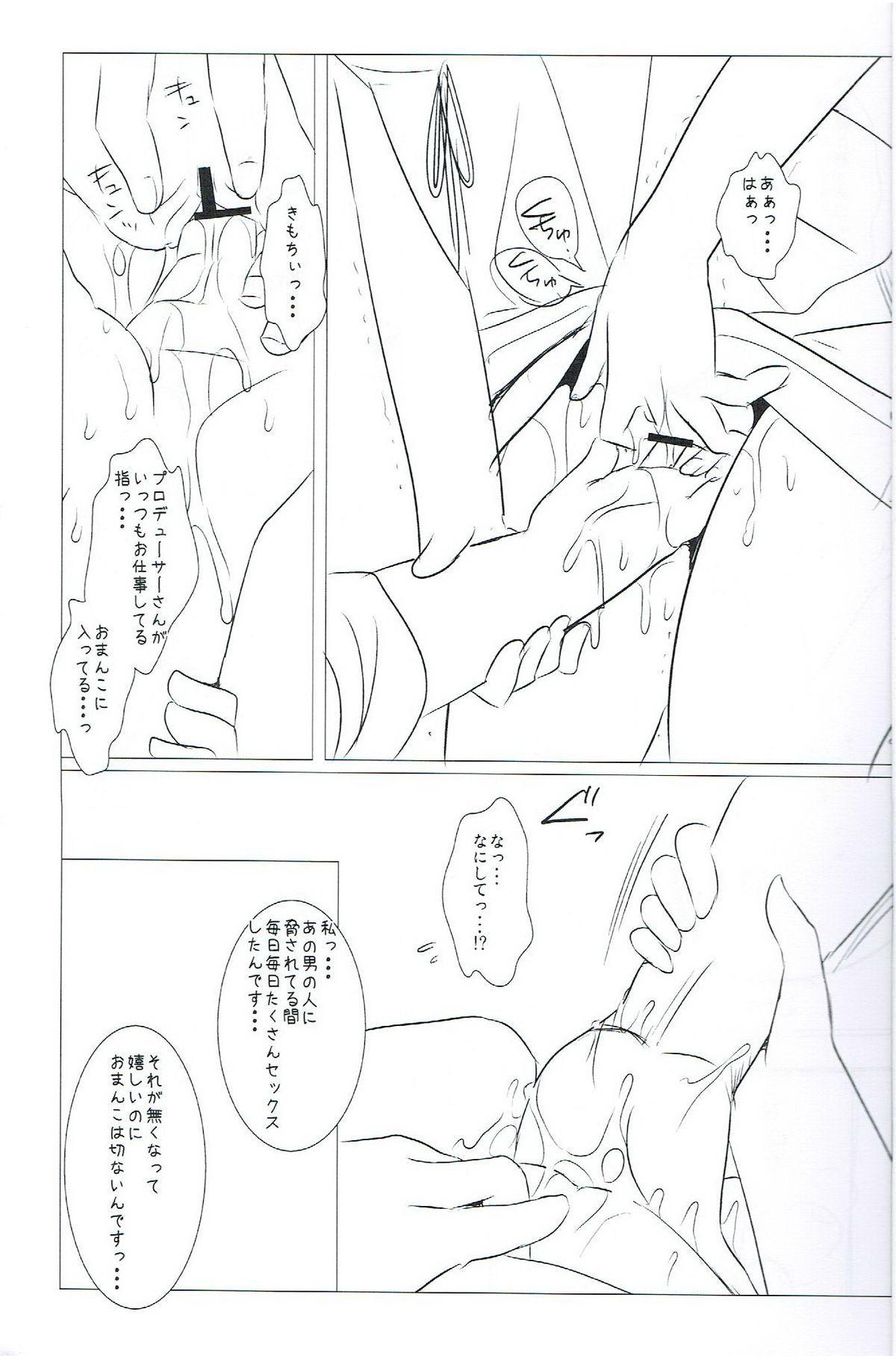 Idol Ryoujoku 6.5 Amami Haruka Gentei Copybon 3