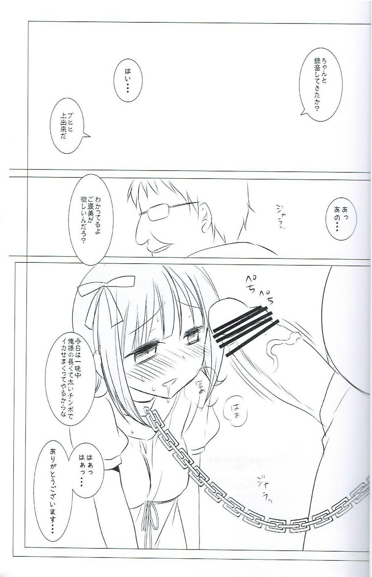 Idol Ryoujoku 6.5 Amami Haruka Gentei Copybon 7