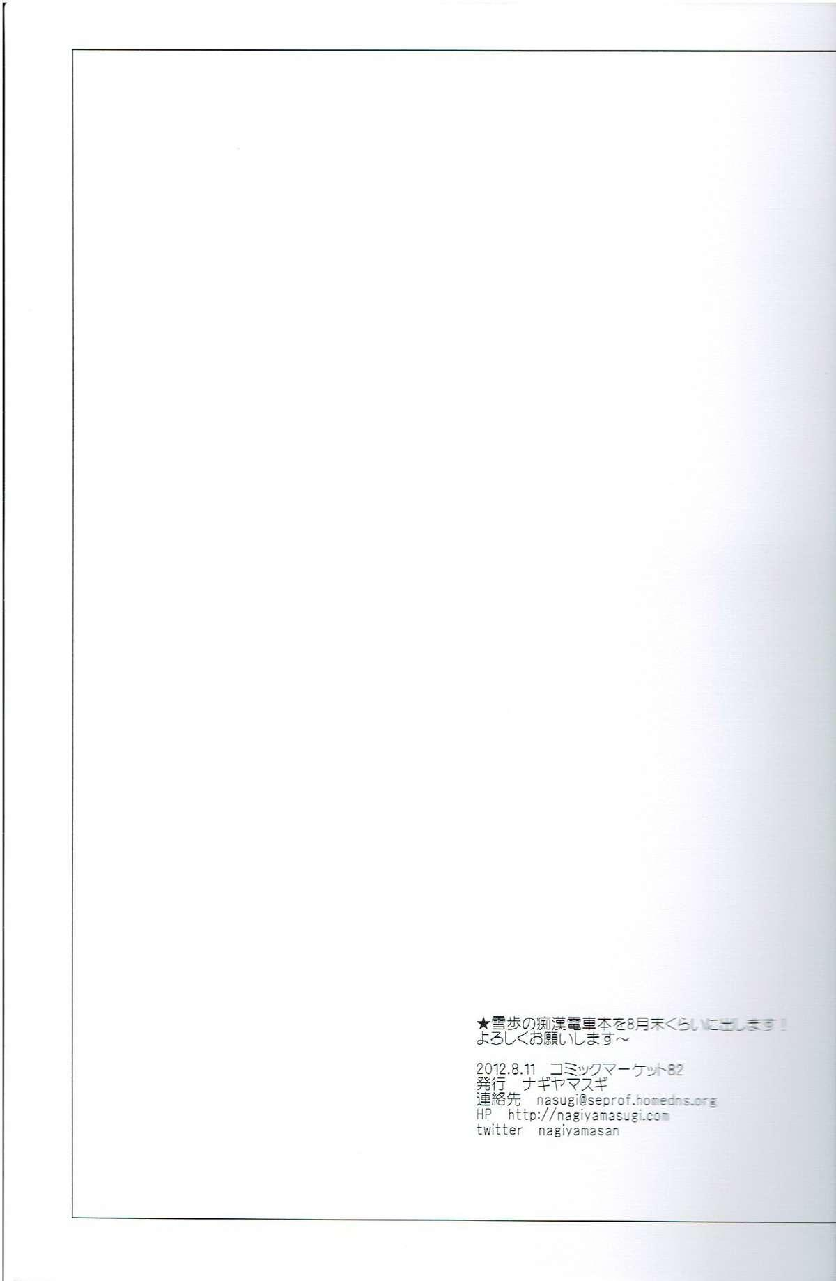 Idol Ryoujoku 6.5 Amami Haruka Gentei Copybon 8