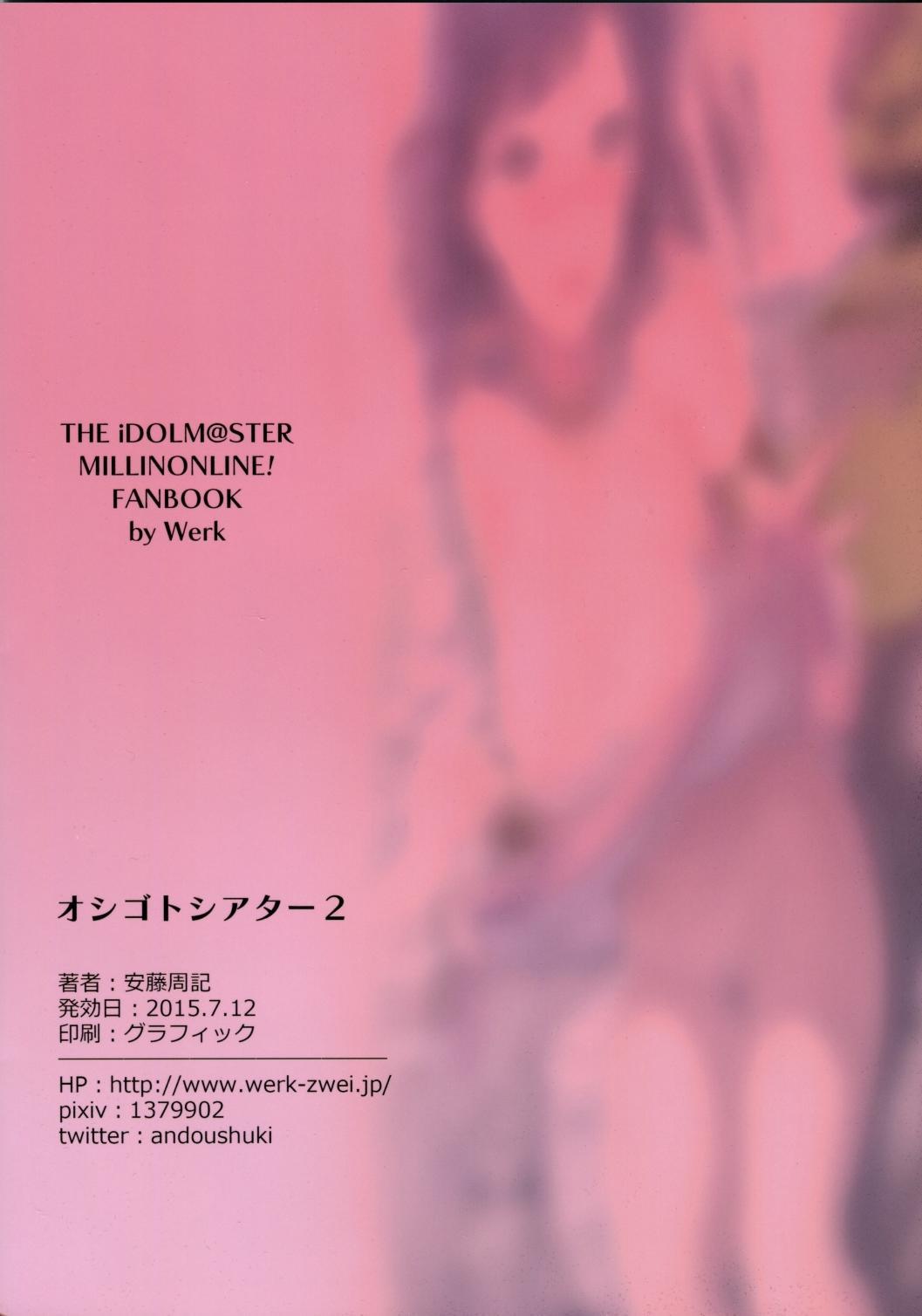 Oshigoto Theater 2 21