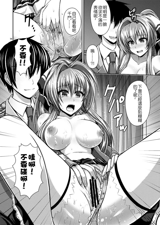 Ecchii Kimochi ga Tomannai! | H的感覺停不下來! 5